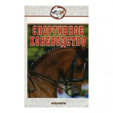 Спортивное коневодство. Шенгалов В.А.