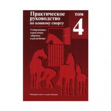 Практическое руководство по конному спорту. Том 4