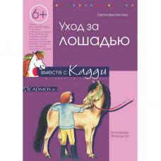 Уход за лошадью вместе с Кадди. Карола фон Кессель