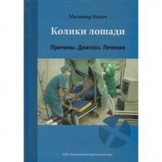 """Книга """"Колики лошади"""", Миломир Ковач"""