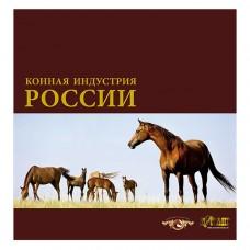 Книга КОННАЯ ИНДУСТРИЯ РОССИИ