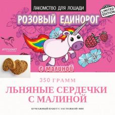 """Био-лакомство """"Поделись с лошадью"""" с малиной, 350 гр"""