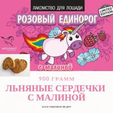 """Био-лакомство """"Поделись с лошадью"""" с малиной, 900 гр"""