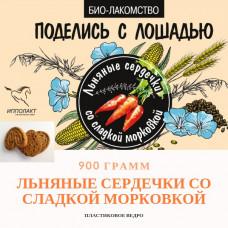 """Био-лакомство """"Поделись с лошадью"""" с морковью, 900 гр"""