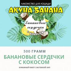 """Био-лакомство """"Поделись с лошадью"""" банан/кокос, 500 гр"""