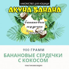 """Био-лакомство """"Поделись с лошадью"""" банан/кокос, 900 гр"""